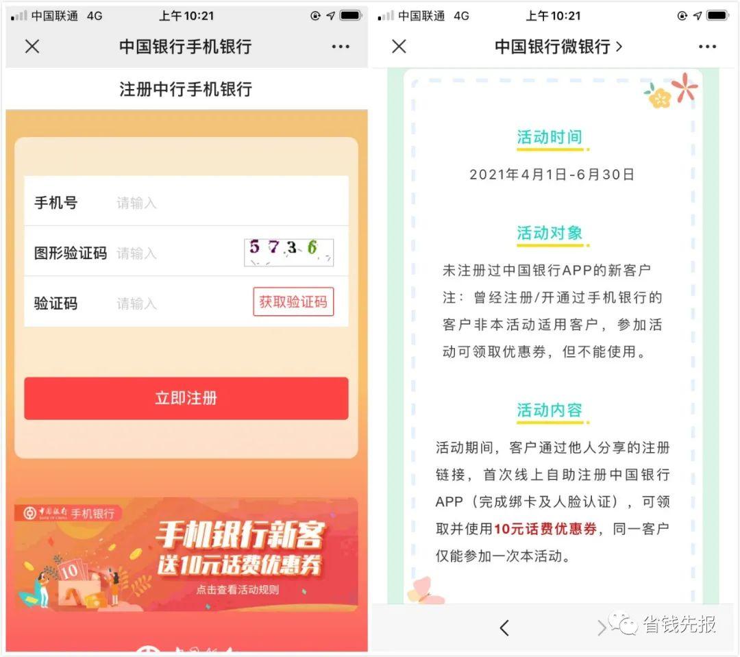 中国银行10元话费+1元购买小电共享充电宝月卡会员!