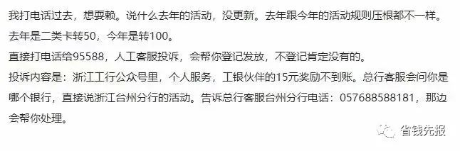 【通知】工银伙伴15元不到账问题如何解决!