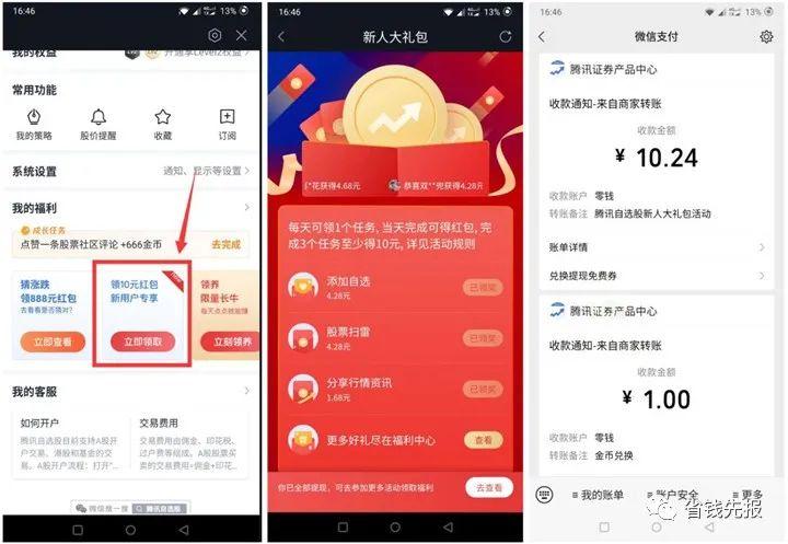 腾讯自选股APP新用户10元红包!