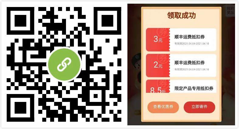 【更新】寄件收件立减顺丰快递优惠券!