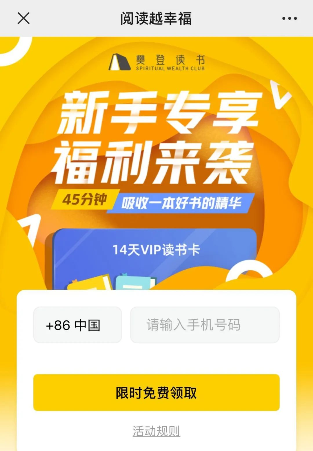 免费领樊登读书会员7+14天!