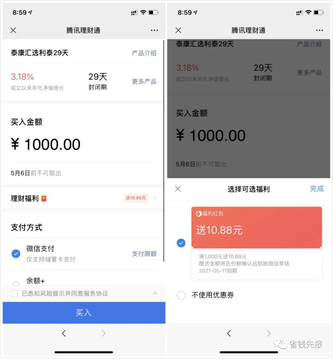 理财通微信红包10.88元直接提现!