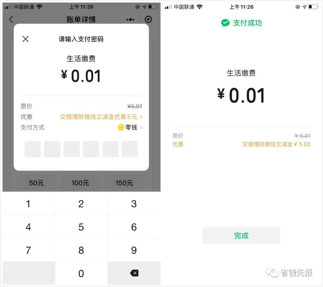 交银理财抽微信5元立减金!