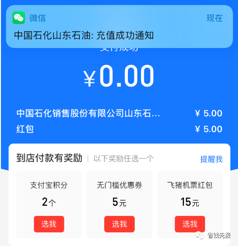 中石化加油红包优惠立减5元+9元!