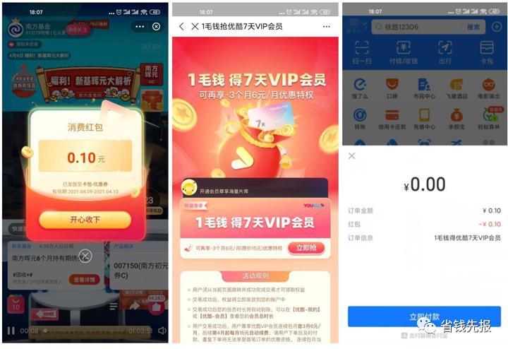 支付宝0元领7天优酷会员VIP!