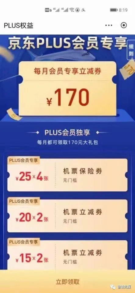 火车票优惠券5+5+5元出行必备!