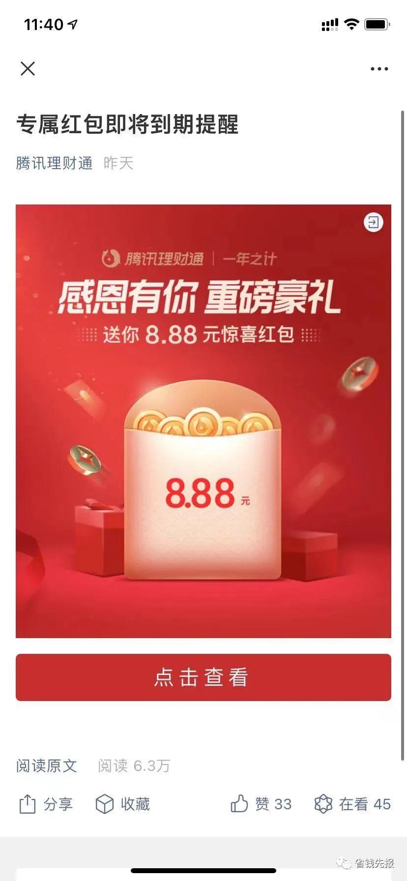 理财通微信红包8.8+10.88元!