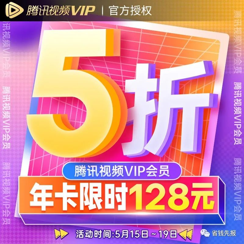 腾讯视频会员VIP免费领7天!