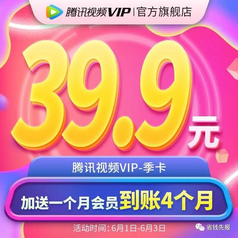 腾讯视频会员vip免费领90天+keep会员!