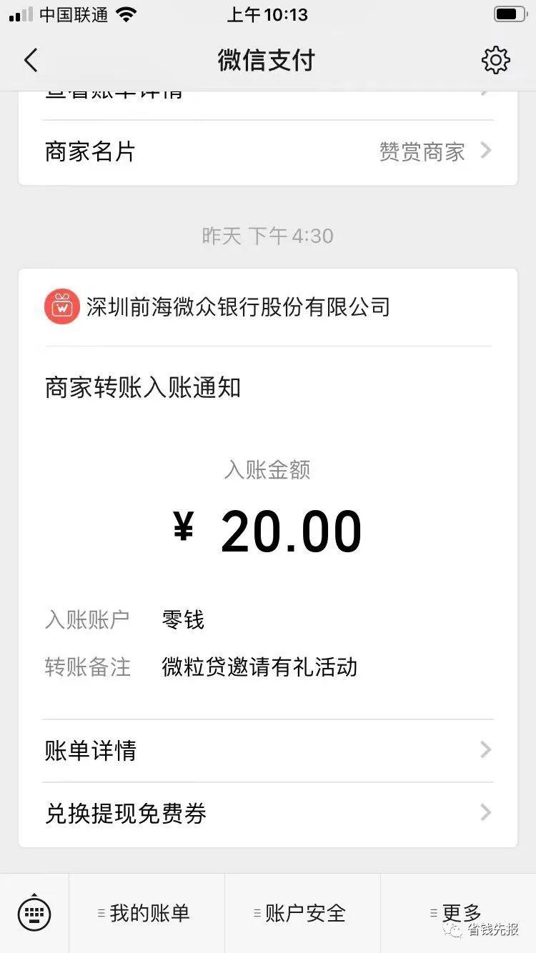 微信红包6元、免费流量8G、爱奇艺会员53天、优酷会员21天、1元购、麦当劳券!