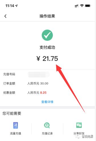中行每月话费立减优惠8-10元!