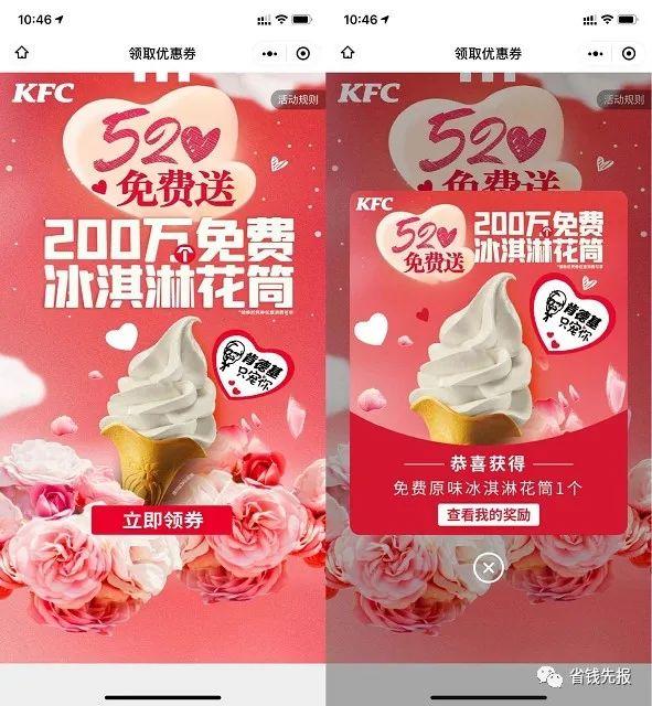 肯德基兑换券免费冰淇淋花筒!