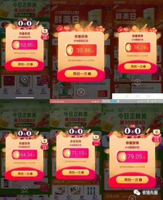 618秒杀第一波天猫京东0点开始大量半价,618红包加码中领20元!