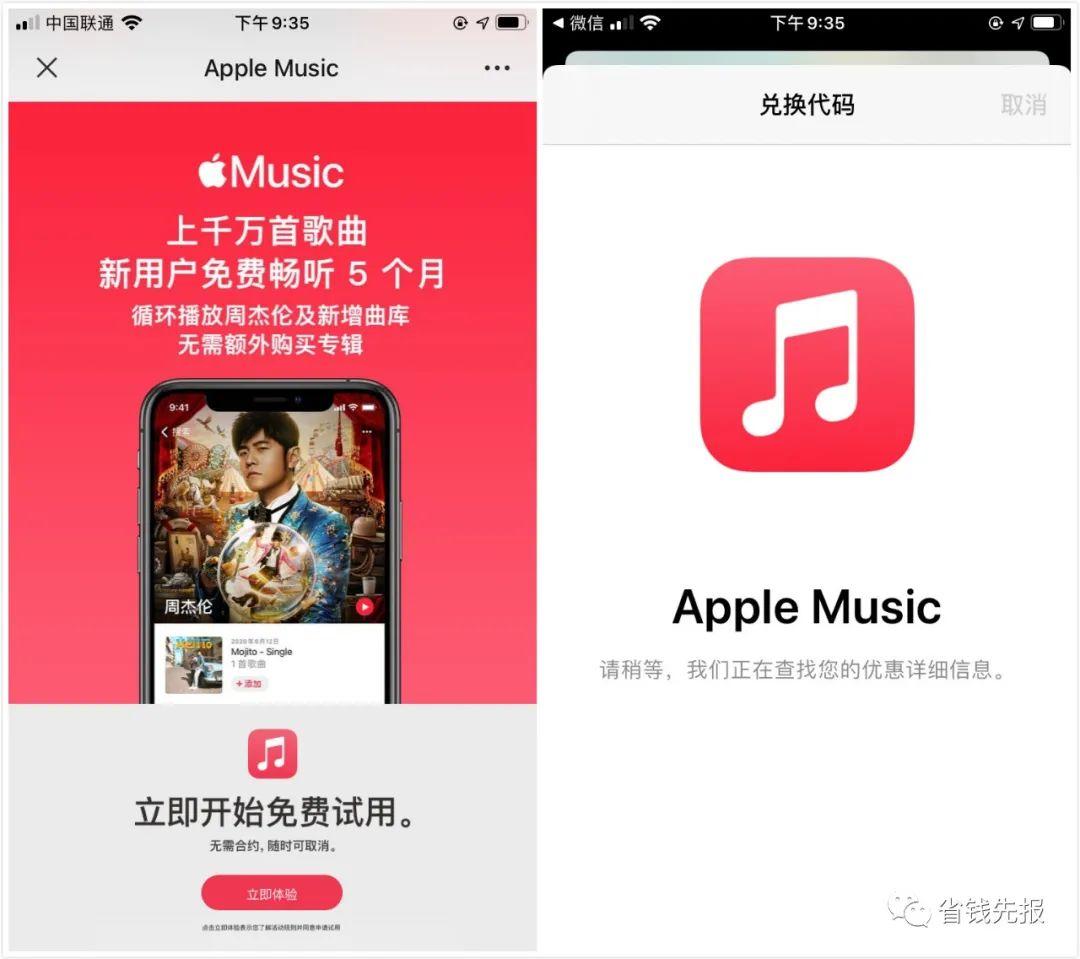 免费领AppleMusic会员5个月!