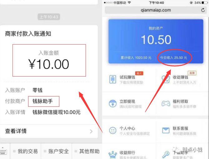 苹果手机简单赚点小钱50元!