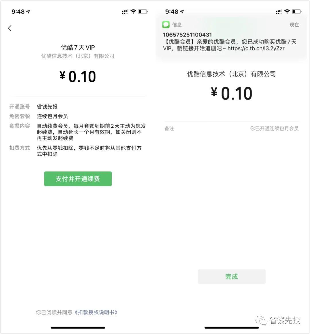 支付宝0.1元领优酷会员7天!