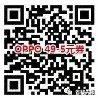OPPO和vivo手机45充50元话费!