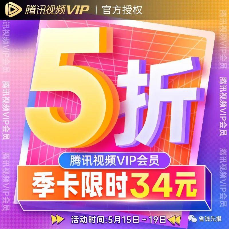 免费腾讯视频会员VIP领7天!