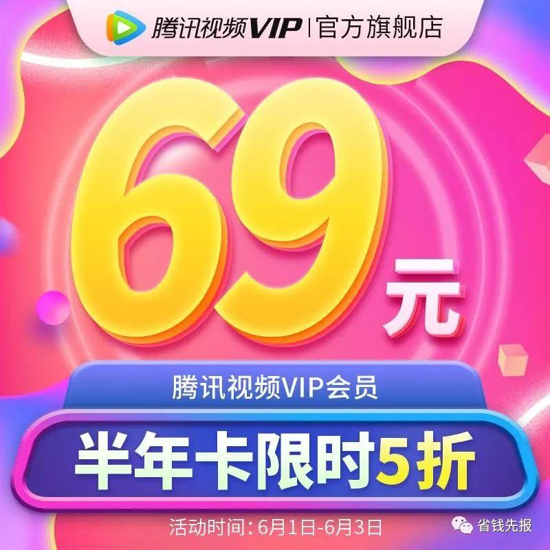 腾讯视频会员VIP免费领3个月!