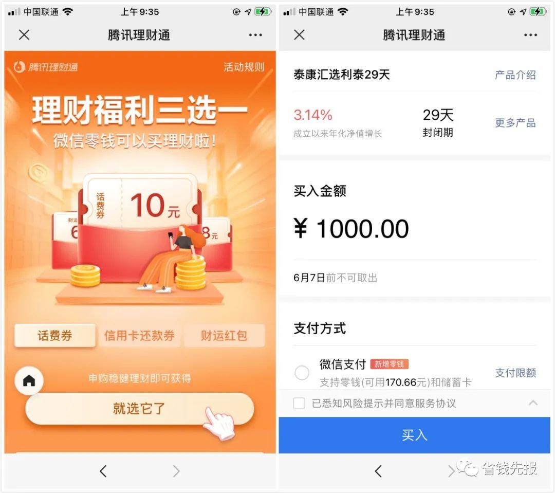 理财通微信红包6元或10元话费!