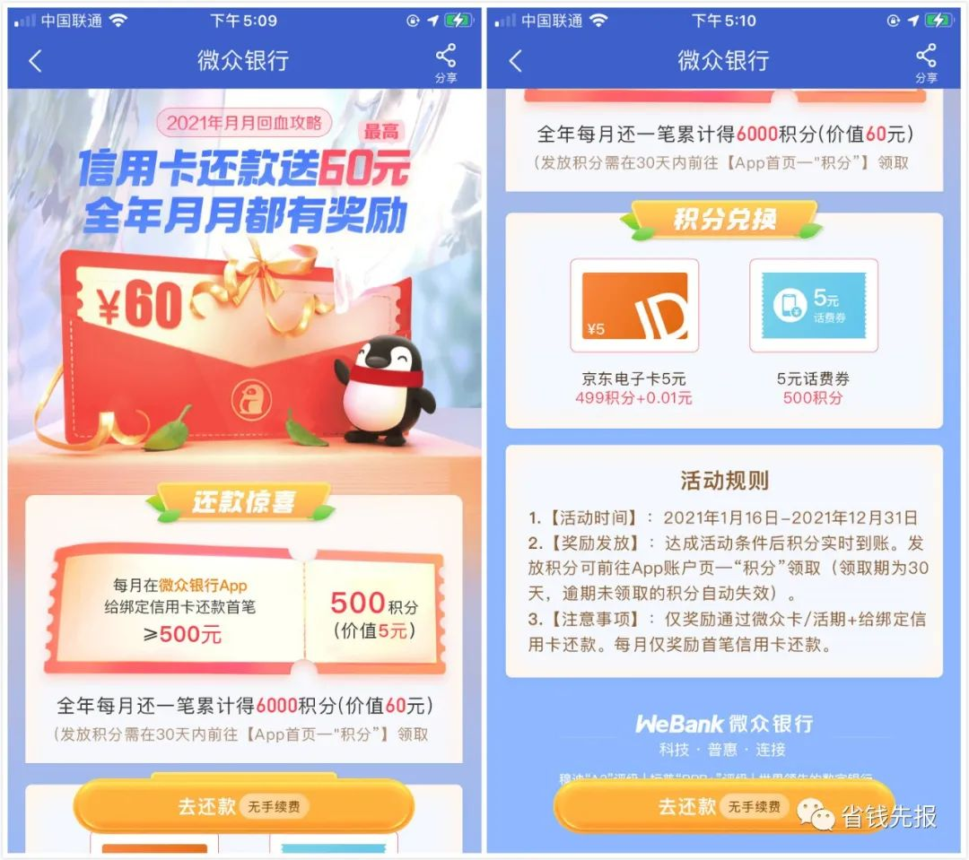 微众银行30-90元话费优惠券!
