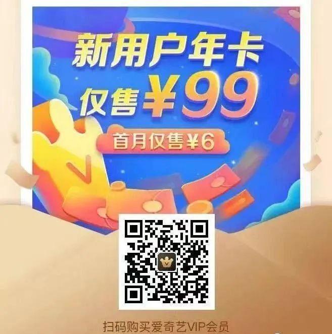 爱奇艺会员年卡联名京东会员138元!
