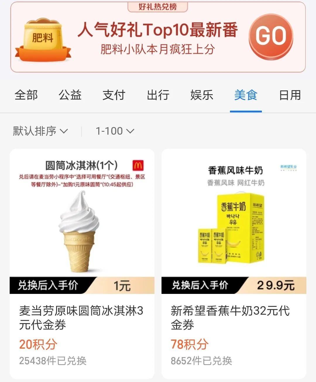 免费领麦当劳甜筒冰淇淋券!