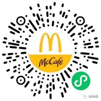 麦当劳免费兑换券免费鸡腿!