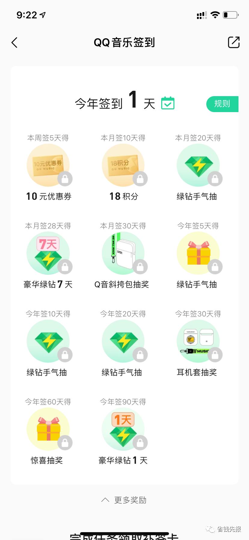 免费QQ音乐会员豪华绿钻1-12天!