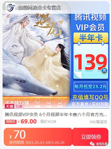 腾讯视频会员vip3-31天免费领取!