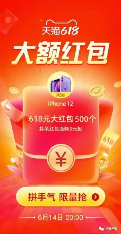 618红包15部苹果12及1500个618元!