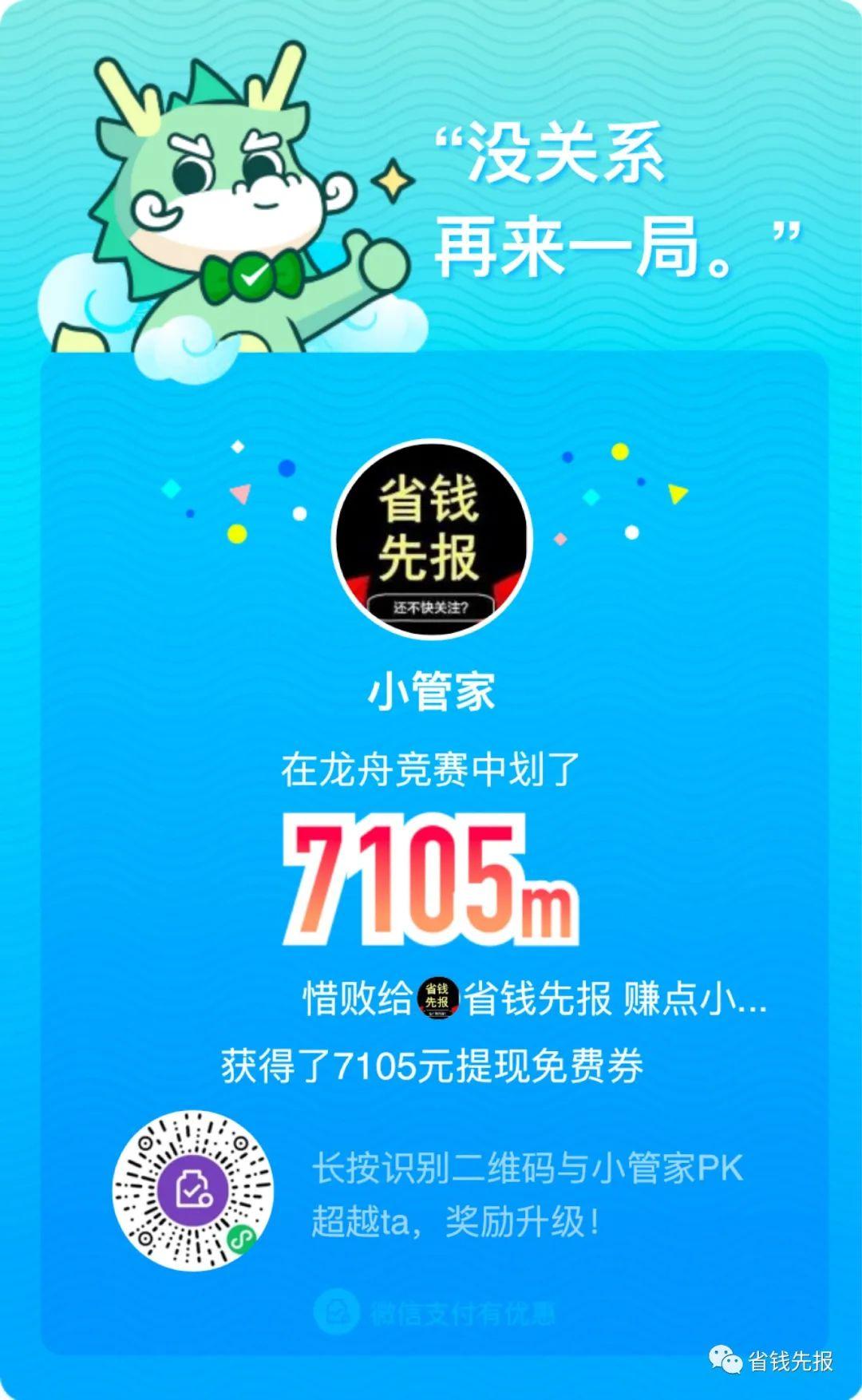 微信提现免费券最高2万直接领!