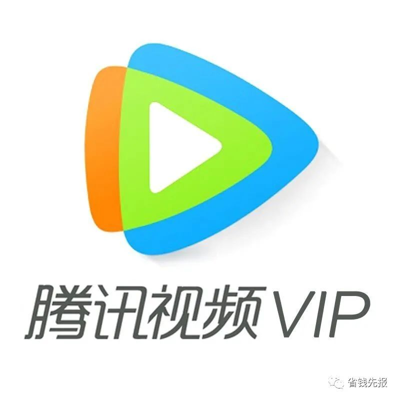 腾讯视频vip爱奇艺会员优酷会员芒果TV秒杀最后2天!