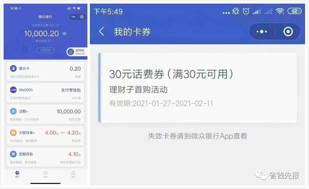 话费优惠券移动联通电信30-65元微众银行!