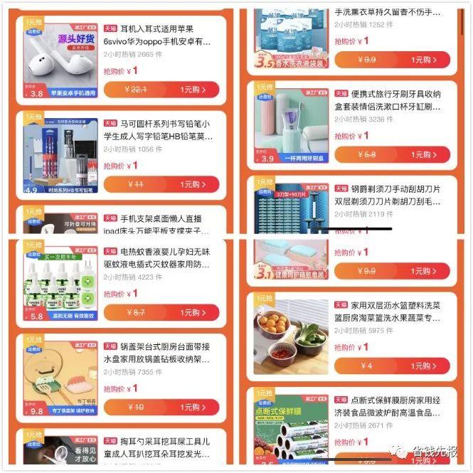 淘宝1元限量购每周2单包邮!