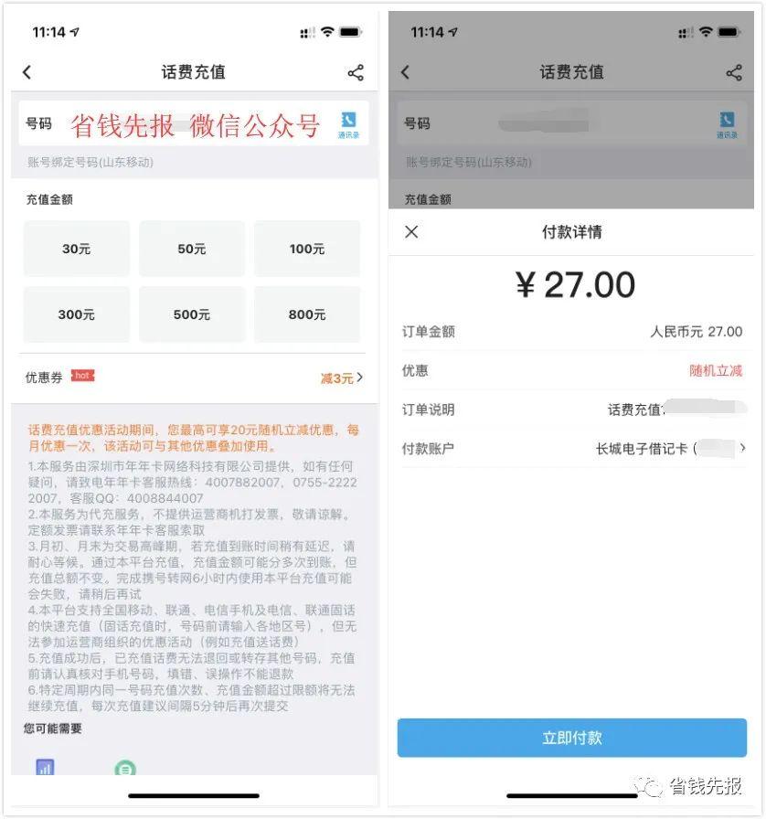 中行每月三网话费立减券5-18元!