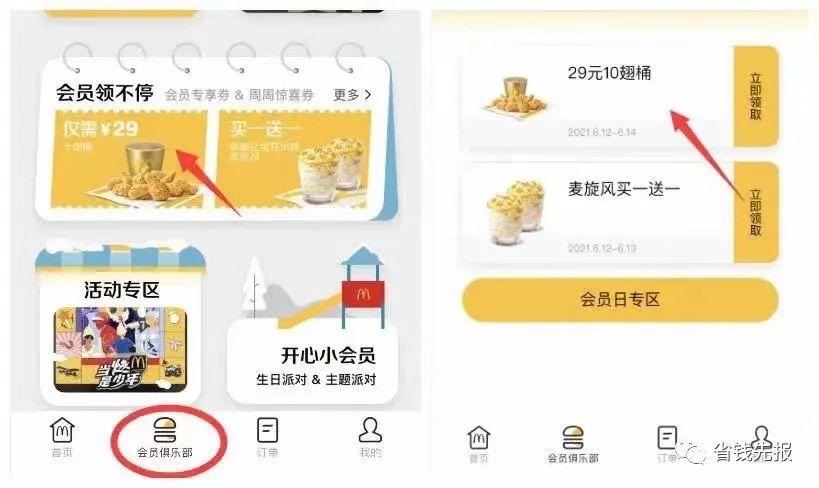 麦当劳优惠券免费兑换券0元购!