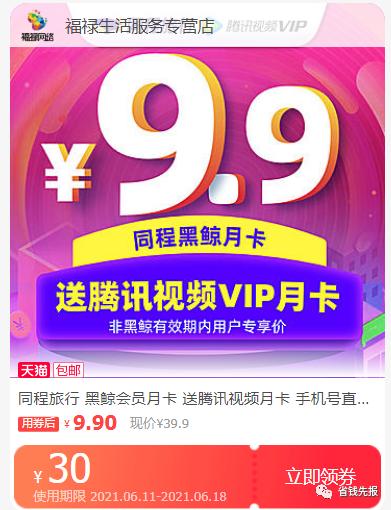免费腾讯视频会员VIP领一个月!