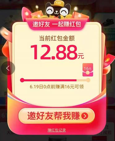 20点618红包加码5元起每天领!