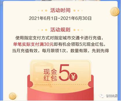 现金红包5元招行每月领取!