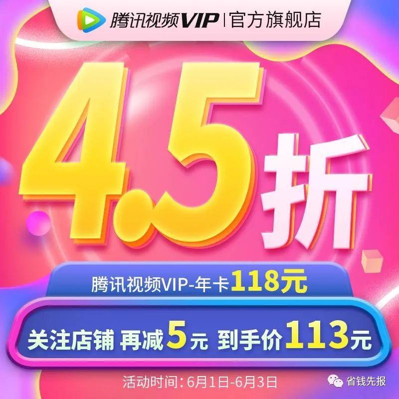 免费腾讯视频会员vip领取86+43+31天!