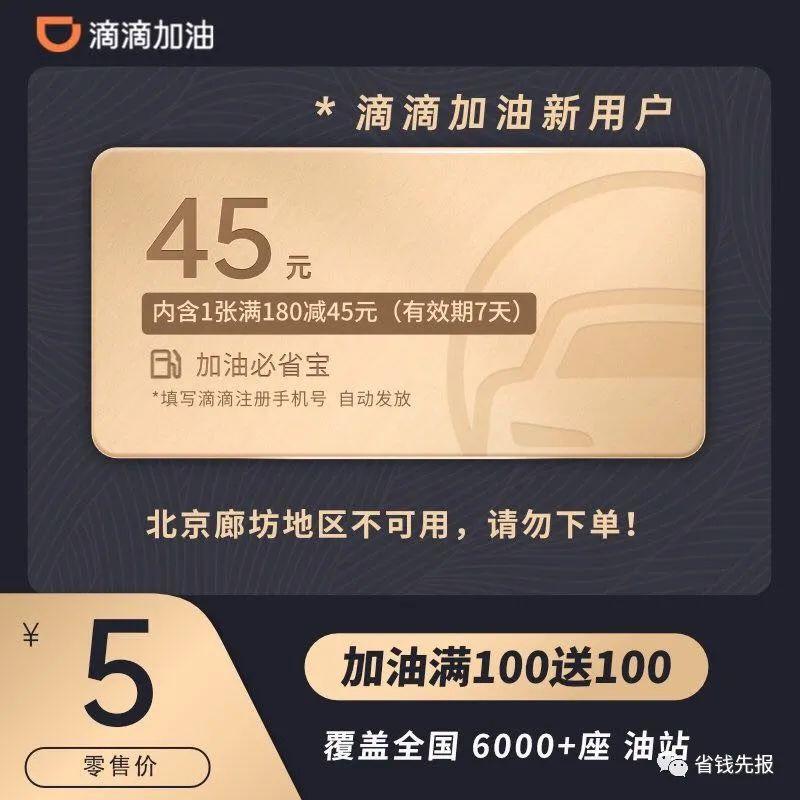 中石化加油红包6-9元余额0元充!