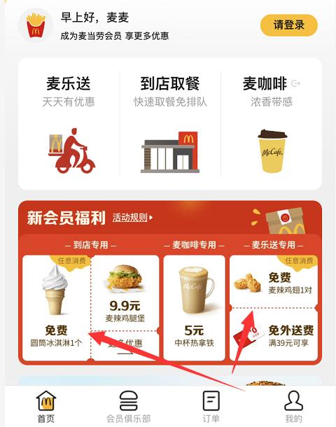 免费麦当劳兑换券脆汁鸡可乐!