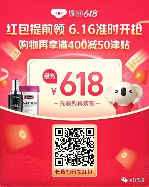 20点85%概率得5元抽500个618红包,抢5部免费iPhone12!