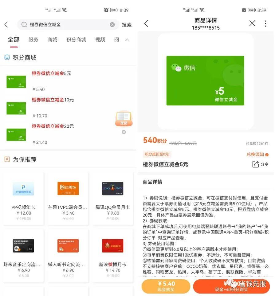 微信立减金5-20元积分兑换!
