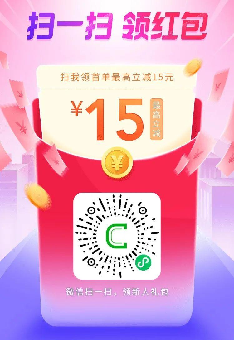微信零钱23元再领15元打车券!