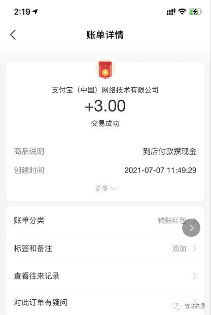 支付宝现金红包1-10元可提现!