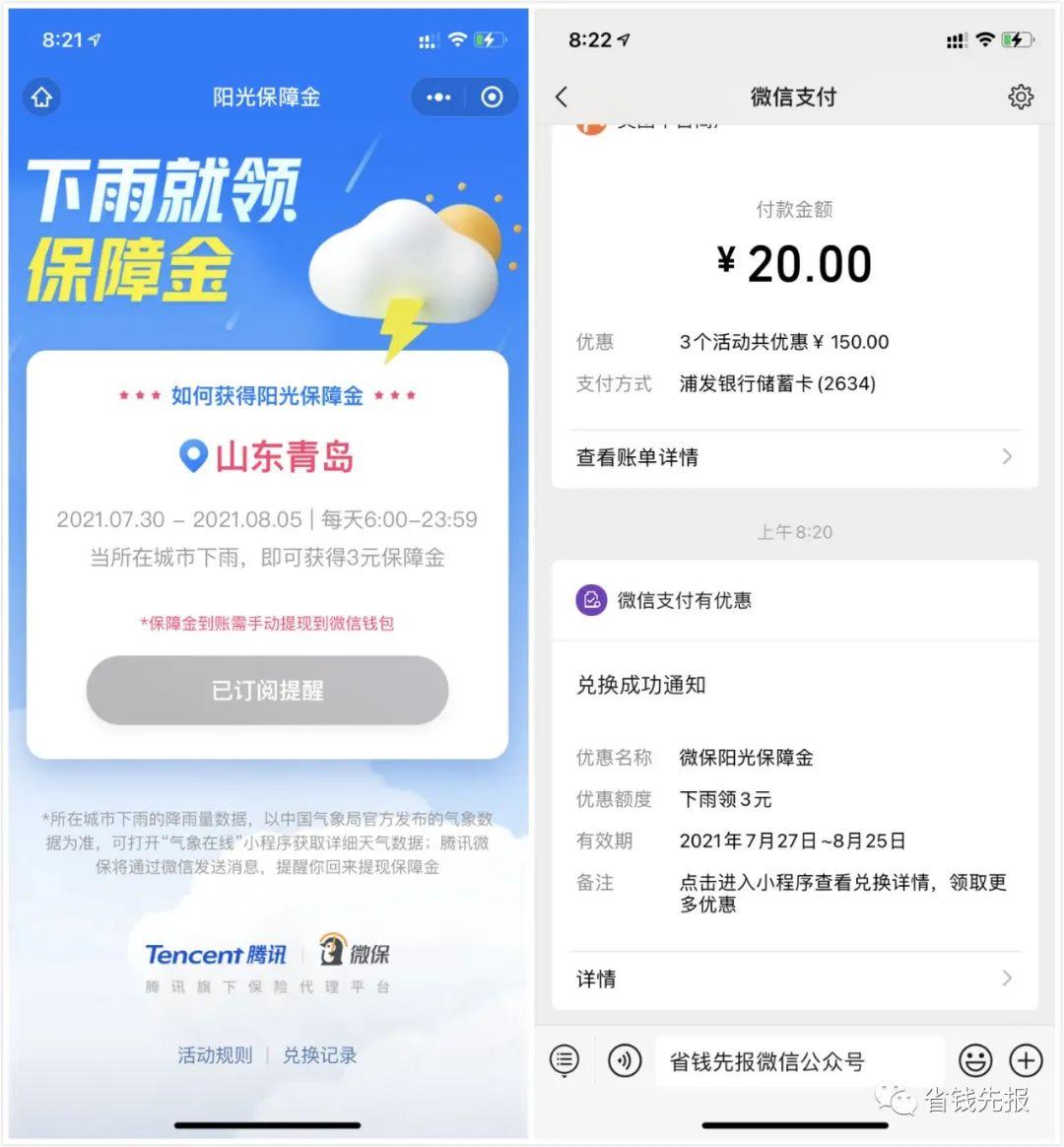 微信零钱3元直接兑换下雨就有!