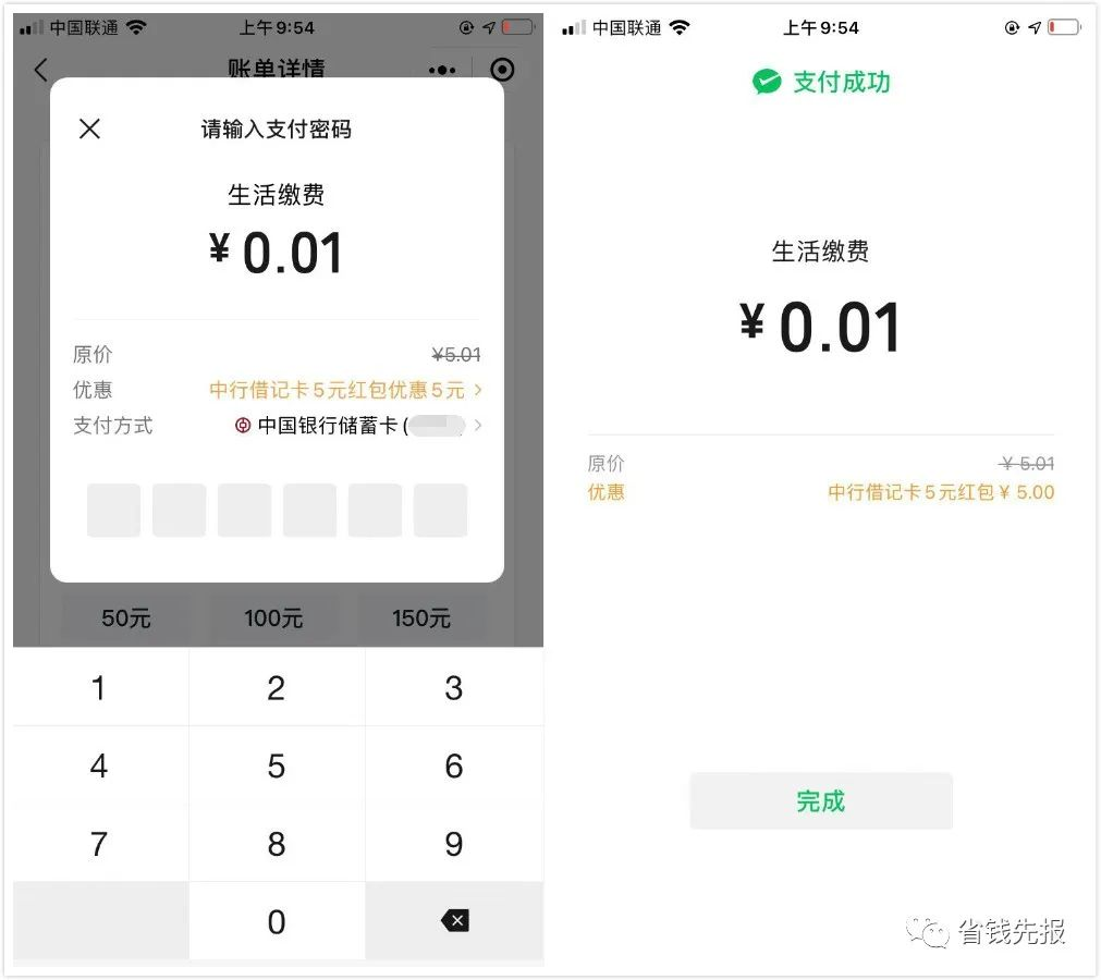 微信立减金1元购10元北京建行!