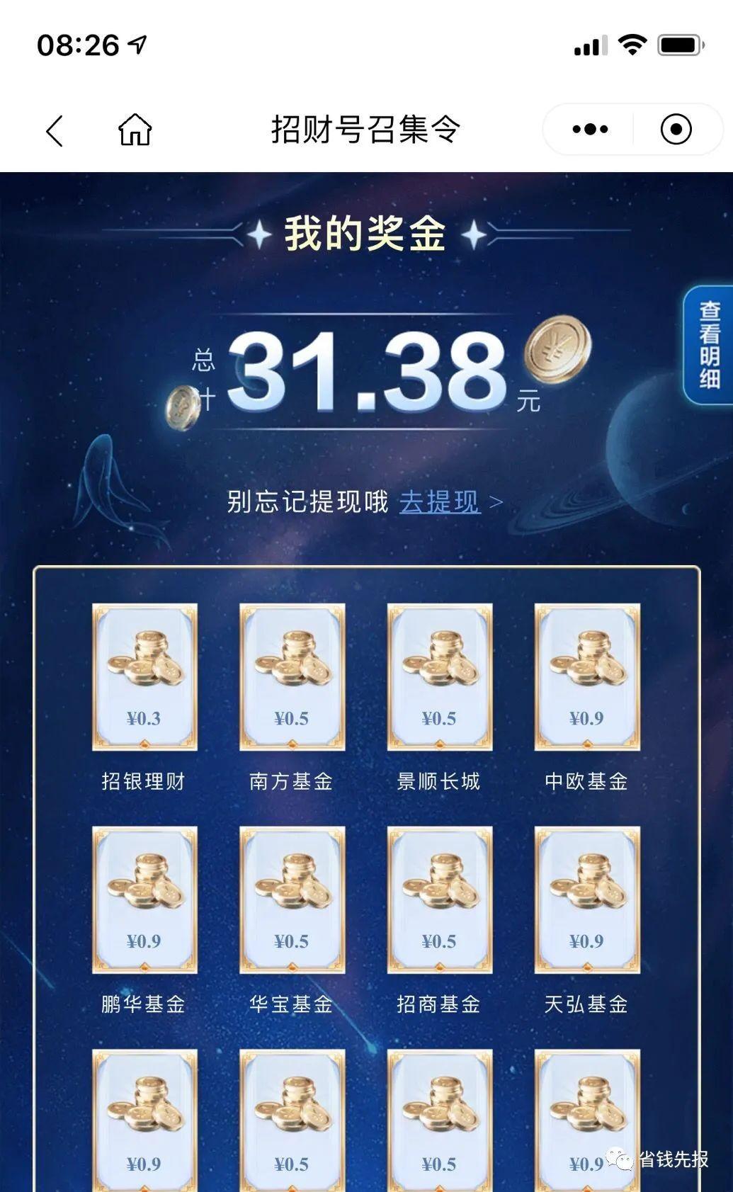 现金红包可提现10-20元招行!
